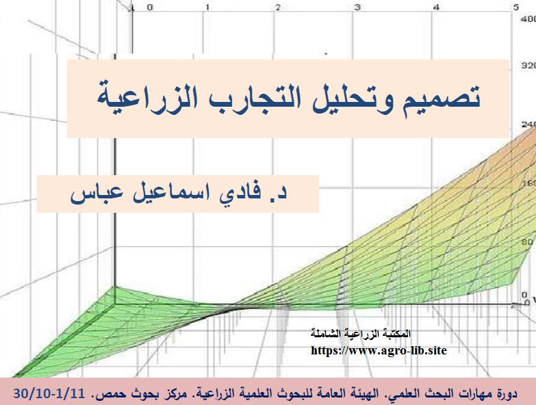 كتاب : تصميم و تحليل التجارب الزراعية