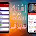 تحميل : تطبيق SHAWDOW TV live تي في تطبيق جديد لمشاهدة القنوات العربية المشفرة و المفتوحة 2020