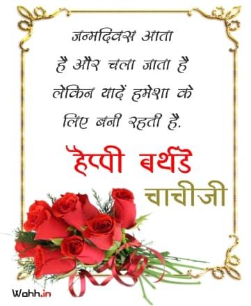 2021  Birthday Status For Aunty In Hindi