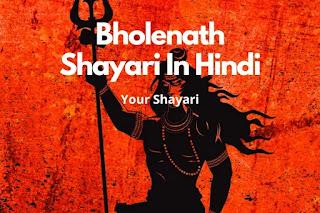 #1 Bholenath Status In Hindi