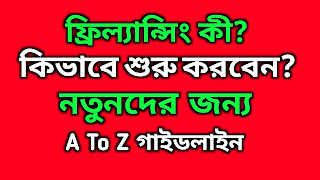 ফ্রিল্যান্সিং কিভাবে শিখব 2021?/How to learn freelancing in Bangladesh?