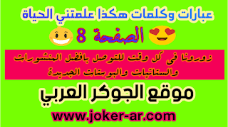عبارات وخواطر هكذا علمتني الحياة الصفحة 8 منشورات وستاتيات وكلمات جديدة مكتوبة - موقع الجوكر العربي