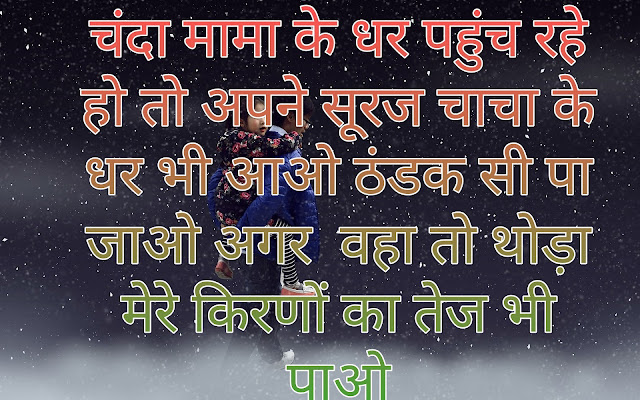 mama wishes shayari in hindi