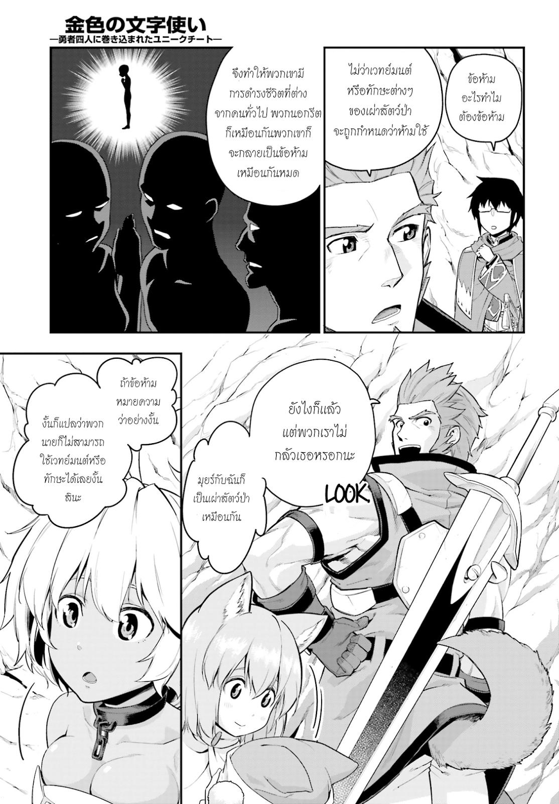 อ่านการ์ตูน Konjiki no Word Master 11 ภาพที่ 11