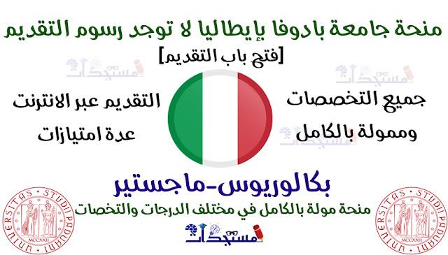 منحة جامعة بادوفا بإيطاليا 2021 - ممولة بالكامل + لا توجد رسوم التقديم