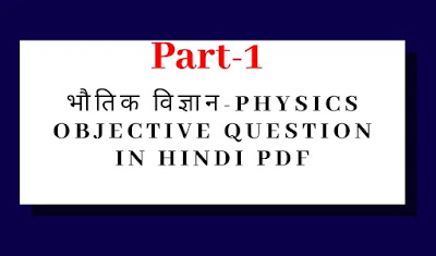physics objective question in Hindi PDF