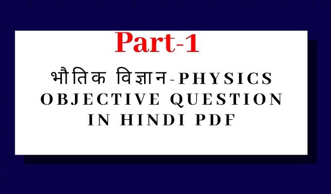 Physics Objective Question in Hindi PDF | भौतिक विज्ञान सामान्य ज्ञान