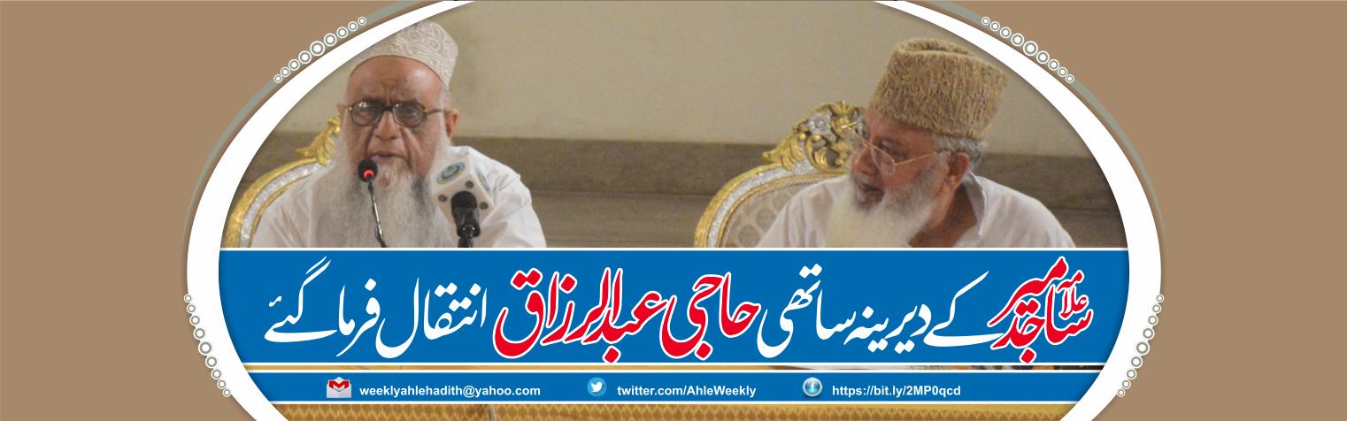 حاجی عبدالرزاق کا انتقال، علامہ ساجد میر کے دیرینہ ساتھی'حاجی عبدالرزاق انتقال فرما گئے