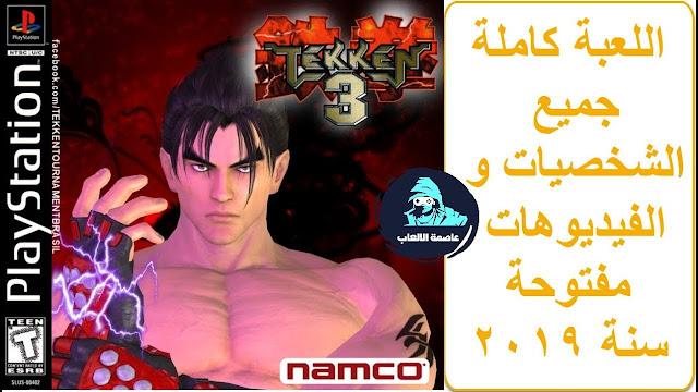 تحميل لعبة تيكن Tekken 3