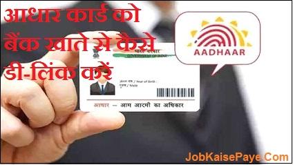 How to De-link Aadhaar Card from Bank Accounts