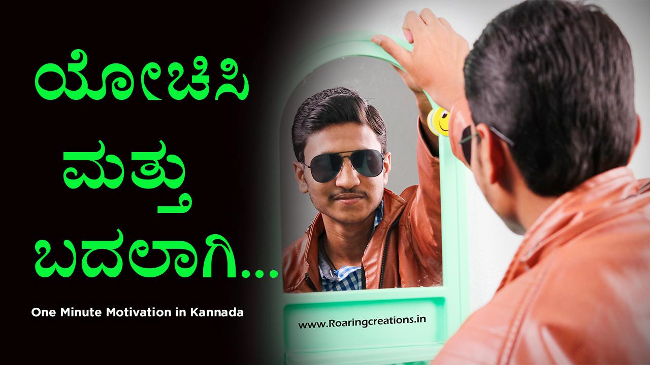 ಯೋಚಿಸಿ ಮತ್ತು ಬದಲಾಗಿ - Think and Change - One Minute Motivation in Kannada