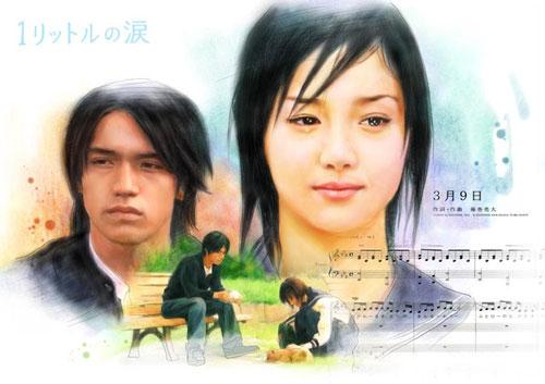 1 Litre of Tears Subtitle Indonesia