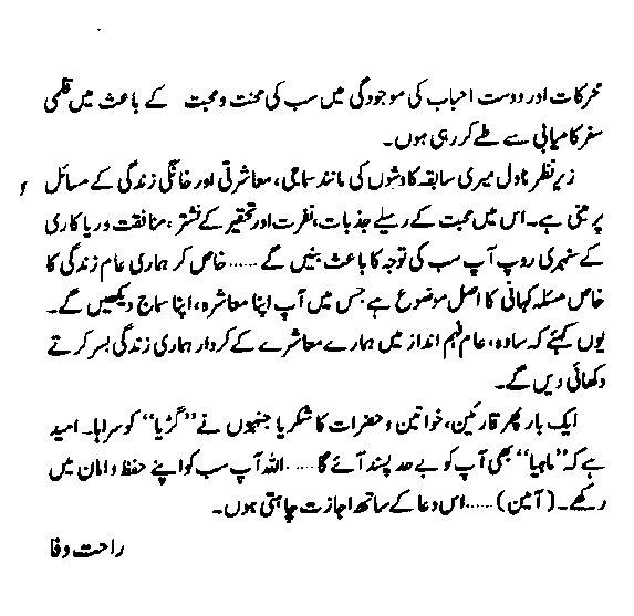 Mahiya Urdu Novel pdf