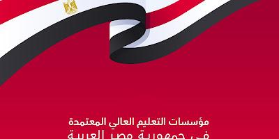 مؤسسات التعليم العالي المعتمدة في جمهورية مصر العربية