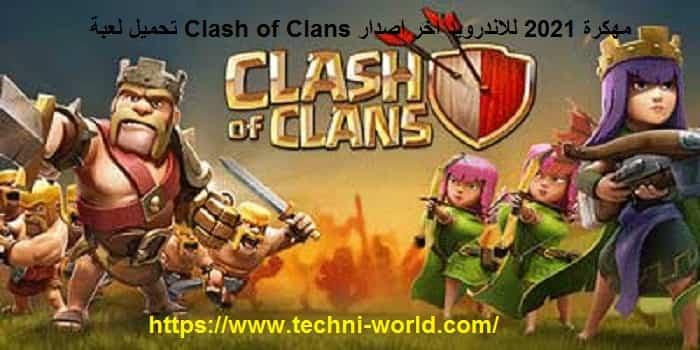 تحميل لعبة Clash of Clans  إصدار جديد 14.93.6  مهكرة 2021 للاندرويد اخر اصدار