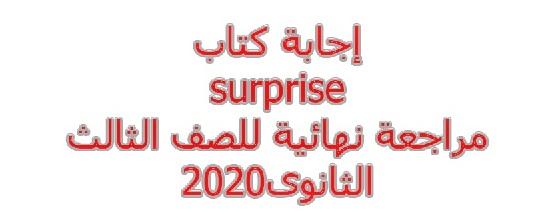 تحميل إجابة كتاب surprise مراجعة نهائية للصف الثالث الثانوى 2020