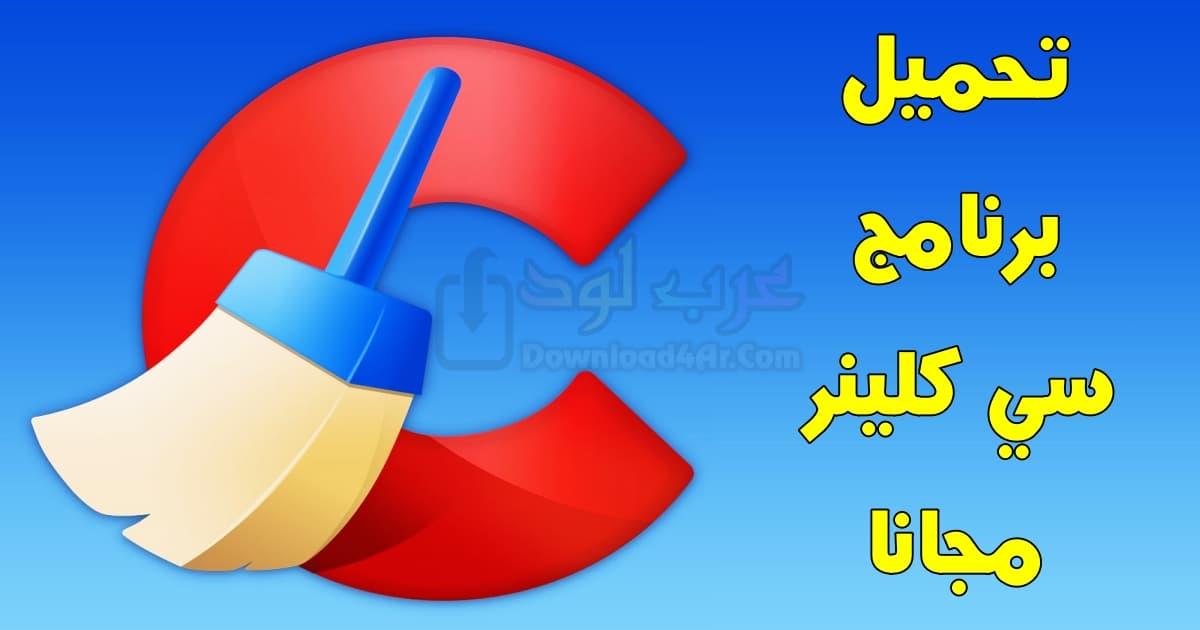 تحميل برنامج ccleaner عربي لتسريع وتنظيف الجهاز مجانا
