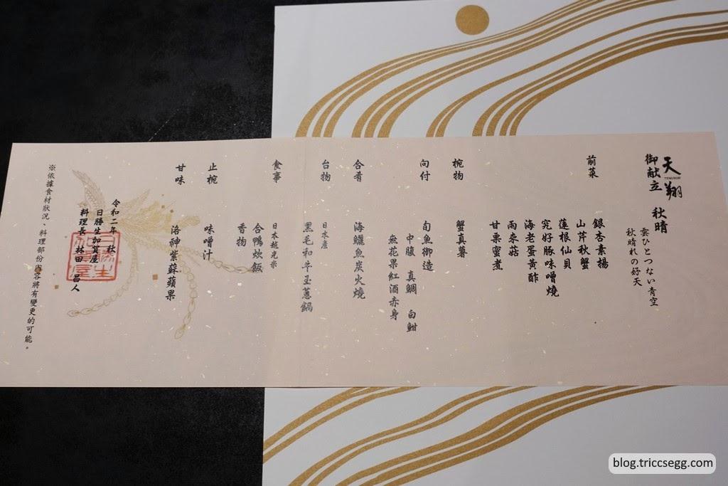 天翔晚餐菜單(4).JPG
