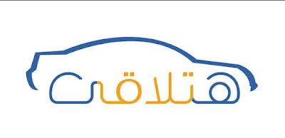 تحميل تطبيق هتلاقي Hatla2ee لبيع و شراء السيارات مجاناً للاندرويد والايفون