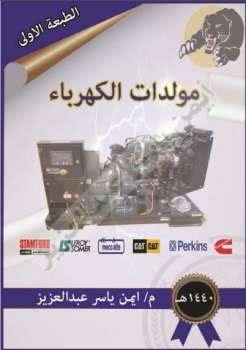 كتاب شرح مولدات الكهرباء العاملة بماكينات الديزل