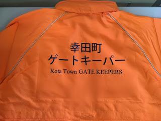 幸田町ゲートキーパー/アウター/オリジナルプリント/たおるや