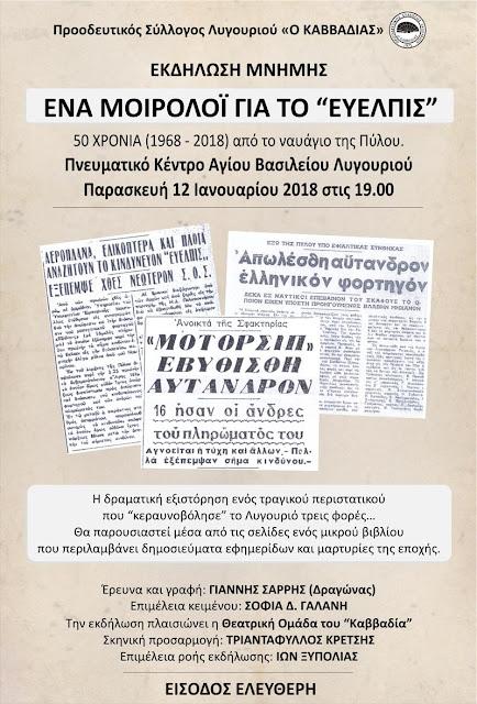 """Εκδήλωση μνήμης στο Λυγουριό """"Ένα Μοιρολόι για το  Εύελπις"""""""