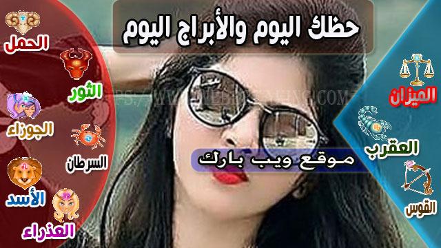 حظك اليوم الجمعة 29-1-2021 إبراهيم حزبون