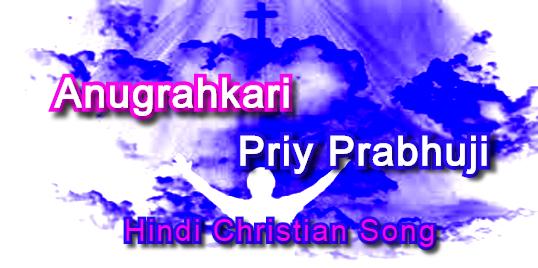 Anugrahkari Priy Prabhuji, अनुग्रहकारी प्रिय प्रभुजी, hindi christian song lyrics