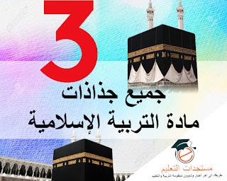 جميع جذاذات مادة التربية الإسلامية للمستوى الثالث ابتدائي