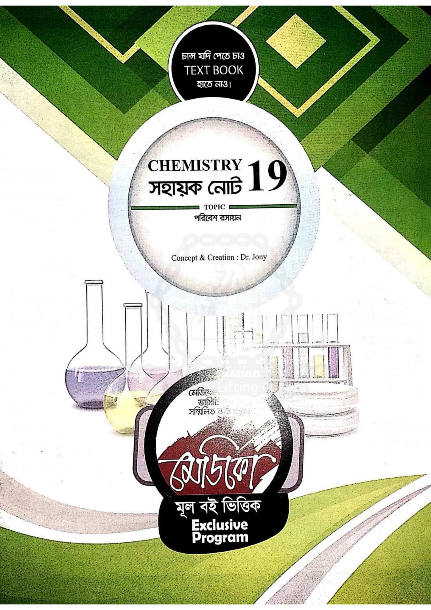 মেডিকো রসায়ন ২য় পত্র নোট |Medico Chemistry 2nd Paper Note PDF