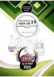 মেডিকো রসায়ন ২য় পত্র নোট  Medico Chemistry 2nd Paper Note PDF