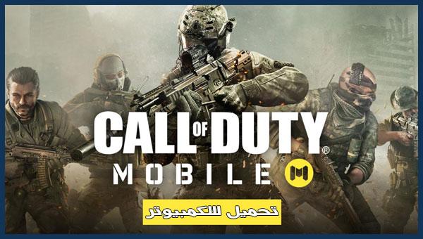 كيفية تشغيل ولعب Call of Duty Mobile على الكمبيوتر