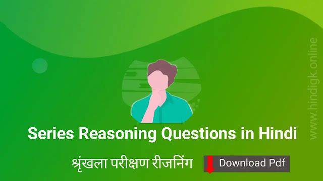 Series Reasoning Question Pdf in Hindi