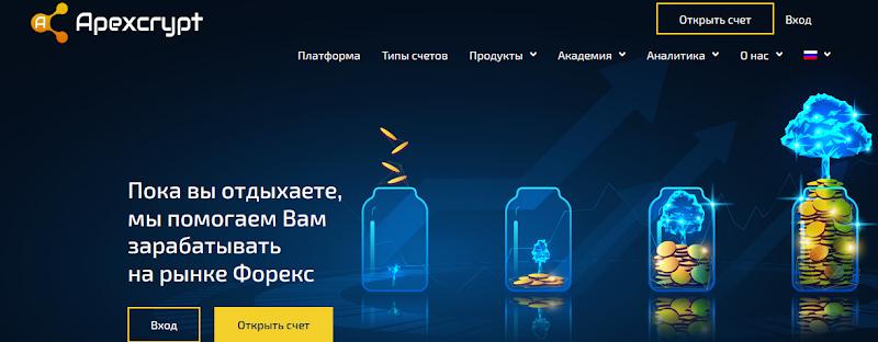 Мошеннический сайт apexcrypt.com/ru – Отзывы, развод. Apexcrypt мошенники