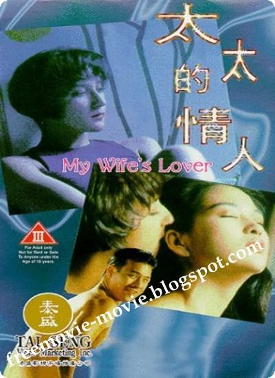 ~華人天空 Chinese Sky~: [HK III][My Wife's Lover][香港/三級][植敬雯 童玲][太太的情人 1992]