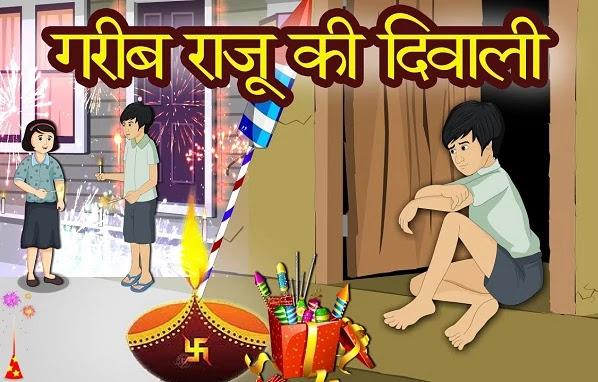 Hindi-story-on-diwali-raju-ki-diwali