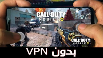 كيفية تشغيل لعبة call of duty mobile بدون vpn للاندرويد