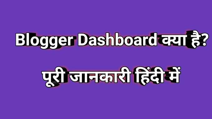 Blogger Dashboard क्या होता है पूरी जानकारी हिंदी में