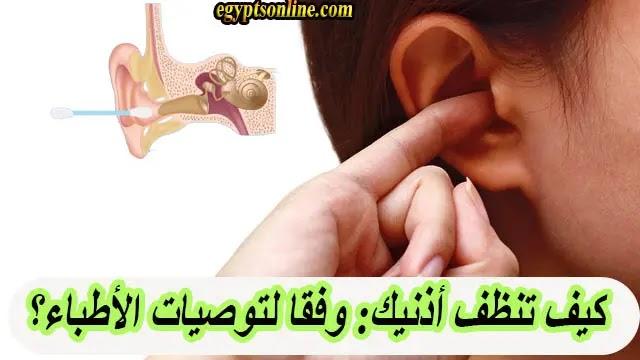 طريقة تنظيف الاذن، تنظيف الاذن، كيف تنظف اذنيك