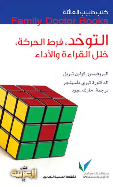 كتاب التوحد فرط الحركة  خلل القراءة  و الاداء pdf