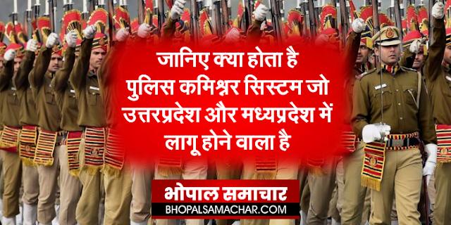 जानिए क्या होता है पुलिस कमिश्नर सिस्टम जो उत्तर प्रदेश और मध्य प्रदेश में लागू होने वाला है | GK IN HINDI