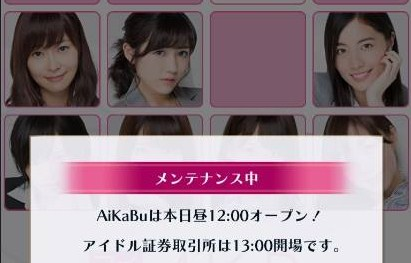 aikabu akb48 official game