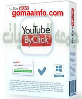 تحميل أسهل برامج تحميل الفيديو من اليوتيوب YouTube By Click 2.2.123