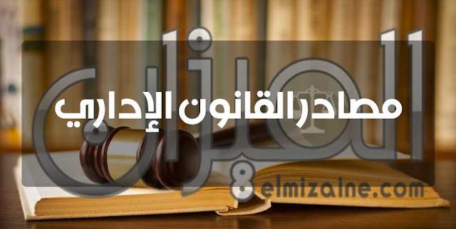 مصادر القانون الإداري