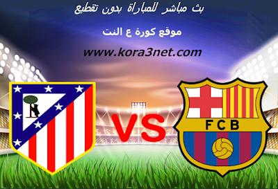 موعد مباراة برشلونة واتلتيكو مدريد اليوم 9-1-2020 كاس السوبر الاسبانى