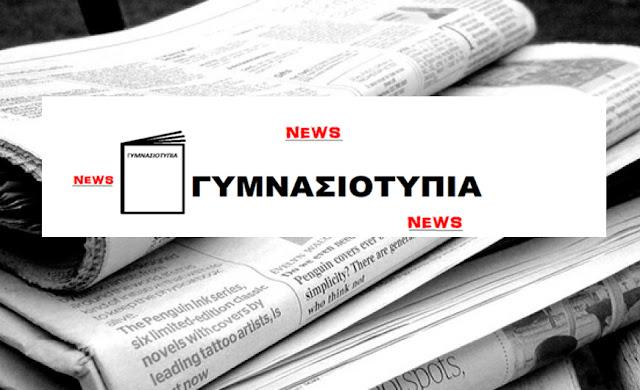 """""""Γυμνασιοτυπία"""": Η σχολική εφημερίδα του Γυμνασίου Κουτσοποδίου"""