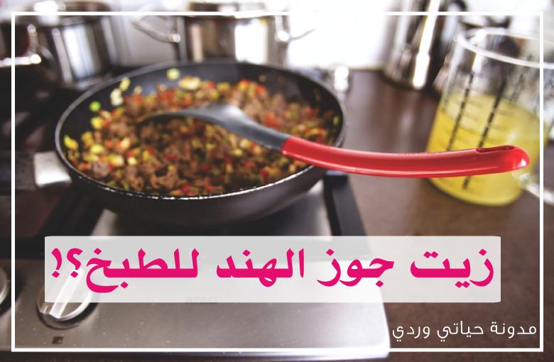 f9b6c9101 حياتي وردي: زيت جوز الهند للطبخ لصحة أفضل