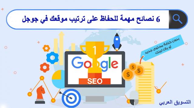 ترتيب موقعك في جوجل