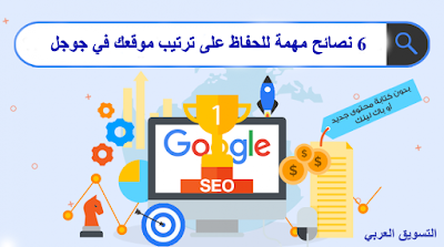 6 نصائح مهمة للحفاظ على ترتيب موقعك في جوجل