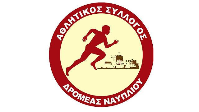 """Έναρξη προπονήσεων του νέου Αθλητικού Συλλόγου """"Δρομέας Ναυπλίου"""""""